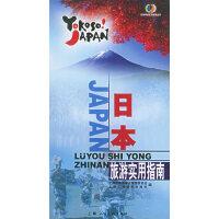 日本旅游实用指南