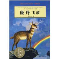动物小说大王沈石溪・品藏书系:*飞渡