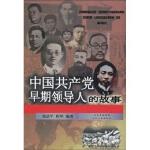 3折特惠 中国共产党早期领导人的故事