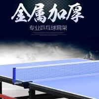 便携加厚乒乓球网架含网套装乒乓球台球网室内外乒乓球桌网架网子