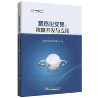 【二手旧书9成新】 程序化交易:策略开发与应用深圳开拓者科技有限公司9787513635257中国经济出版社