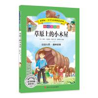 草原上的小木屋:语文新课标第六辑 小学生必读丛书 无障碍阅读 彩绘注音版