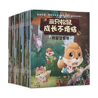 三只松鼠:成长不烦恼(全26册)