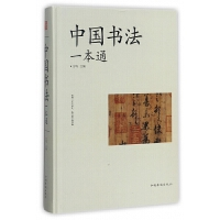 中国书法一本通(精)
