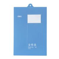 得力5333 可挂墙A4纸塑料竖式吊挂文件夹子往上翻横式资料夹板