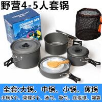 不粘套锅户外野炊餐具专业野外野营锅具便携组合4-5人