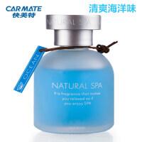 汽车香水座自然香氛车用香水 车载座式香水 汽车内饰品摆件 汽车用品 自然-海洋味