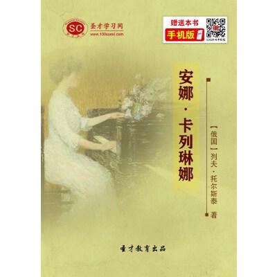 安娜·卡列尼娜-手机版(ID:54112) 教育软件 正版售后 可付费打印 非纸质版