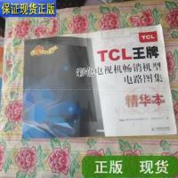 【二手旧书9成新】TCL王牌彩色电视机畅销机型电路图集(精华本) /TCL多媒体科技控