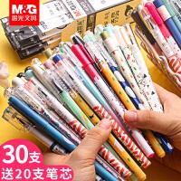 晨光中性笔全针管0.5mm学生用水笔水性创意个性韩国小清新文具少女心卡通0.38可爱新款超萌笔芯黑色0.35