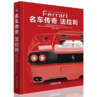 名车传奇:法拉利 Saverio Villa 9787111566243 机械工业出版社 新华书店 品质保障