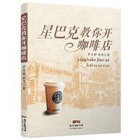 星巴克教你开咖啡店罗月婷 余琼作9787545433722广东经济出版社有限公司