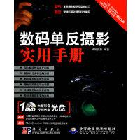 数码单反摄影实用手册(1DVD)