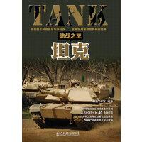 陆战之王――坦克