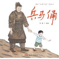 故事中国图画书:兵马俑