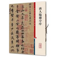 唐人临兰亭序(彩色放大本中国著名碑帖・第三集)