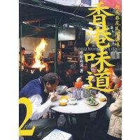 【旧书二手书8新正版】香港味道2;街头巷尾民间滋味欧阳应霁+云间美食两册合售 9787108028518