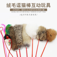 宠物猫用品猫玩具毛球猫咪兔毛球老鼠型逗猫毛彩色羽毛棒逗猫棒杆 hk1
