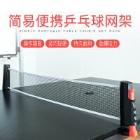 便携式乒乓球网架含网自由伸缩加厚室内外家用乒乓球台网桌网