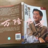 【旧书二手书85品】马化腾的腾讯帝国 /林军、张宇宙 中信出版社