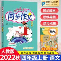 黄冈小状元同步作文四年级上册部编人教版 2021秋新版四年级同步作文