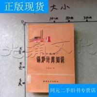 【二手旧书9成新】火力发电厂锅炉计算知识---[ID:481191][%#249G1%#]---[中图分类?