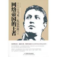 网络帝国的王者:青年凯撒马克 扎克伯格传奇 鲁大庆 中国社会出版社