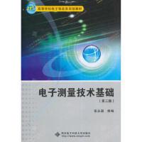 【二手书旧书8成新】电子测量技术基础 (第三版)张永瑞 9787560634050