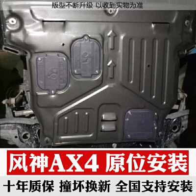 风神ax4发动机护板专用风神ax4底盘护板东风风神AX4发动机下护板