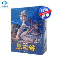 现货台版漫画 风之谷 BOX1-7 宫崎骏 台湾�|� 港台原版 经典漫画小说繁体中文书