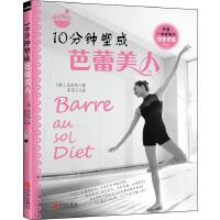 10分钟塑成芭蕾美人(风靡英法美韩的优雅芭蕾瘦身术!美曲线、延衰老,彻底告别身体亚健康!坐着、躺着、趴着都OK!?悦读
