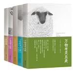 万物有灵且美系列经典小说(全五册):温暖爆笑动物故事(小学写作文)