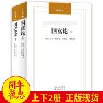 正版 国富论(上下册2本) 全译本 亚当斯密作品 西方经济学畅销书 译林出版社