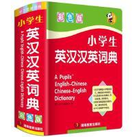 正版新编*版2018年小学生专用英汉汉英词典彩色彩图版英语双解