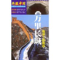 典藏中国 NO 01:万里长城 郑伯庆,魏伟 9787806038482 山东画报出版社