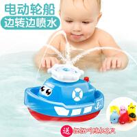 宝宝洗澡玩具男孩女孩漂浮小轮船婴儿童电动喷水6-12个月浴室戏水