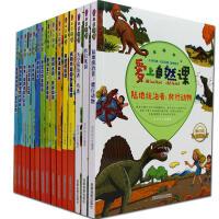 (15册) 爱上自然课    中小学课外阅读系列   中国少年儿童百科全书 儿童 6-12岁学生科学大百科书