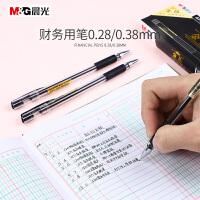 晨光黑色中性笔0.28mm特细财务会计记账专用笔批发0.38笔芯学生用极细水笔金品全针管黑笔A7101
