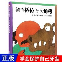 鳄鱼怕怕 牙医怕怕【精装绘本HB】