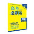 理想树67高考 2018新版 高考必刷卷 42套 理科综合 新高考模拟卷汇编