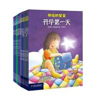 《劳拉的星星》・桥梁书(全12册)第一辑+第二辑