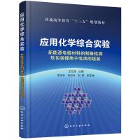 ��用化�W�C合���:新能源��O材料的制��z�y �包�b��x子�池的�M�b(王�t��)