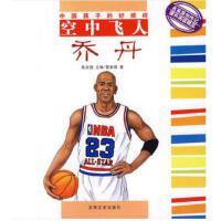 二手9成新】中国孩子的好榜样--空中飞人乔丹, 管家琪9787807029038吉林文史