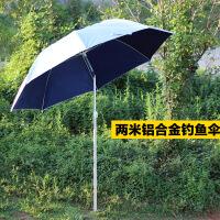 可歪头万向钓鱼伞 防雨防紫外线 垂钓伞 遮阳伞超轻户外渔具用品