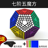 圣手三阶五魔方 极光5五魔方 十二面体比赛异形魔方玩具