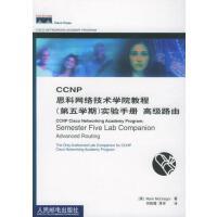 【二手旧书9成新】CCNP思科网络技术学院教程(第五学期)实验手册 路由 麦格雷戈著,