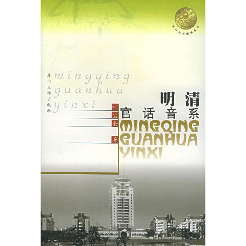 明清官话音系/厦门大学南强丛书