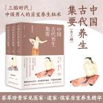 中国古代养生集要 全三册(中国传统典籍里的瑰宝!荟萃医、道、儒家房室养生精华!)