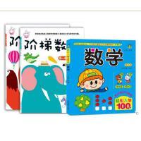 全套2册 幼儿数学思维逻辑训练5-6岁+幼儿数学思维训练5-6岁 阶梯数学启蒙 儿童左右脑智力开发益智游戏书籍 幼小衔