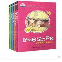 彩虹花桥梁书共5册 苏梅 正版现货 动物日记大PK+会魔法的乌鸦+失踪的大公鸡+麦克农场的蛋糕羊+会飞的布 全套 二三